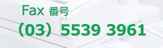 Faxバナー作成05 230 width