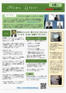 9月_newsletter