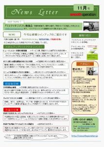 11月_newsletter