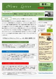 1月_newsletter